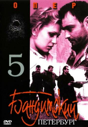 Бандитский Петербург 5: Опер (мини-сериал) (2003)