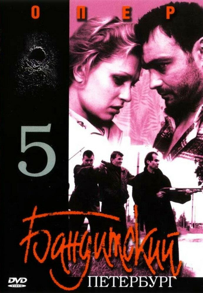 Книги серии бандитский петербург скачать