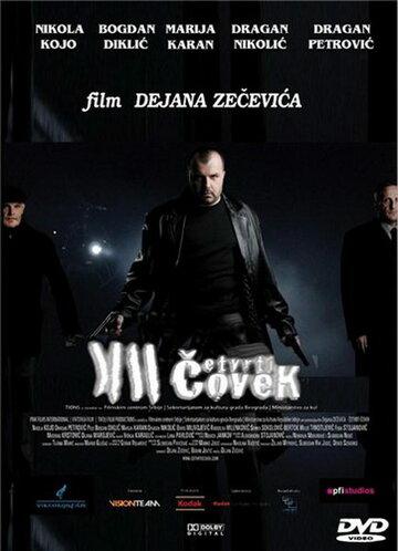 Четвертый человек (2007)
