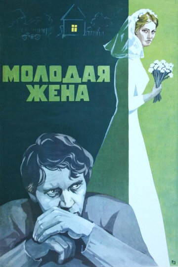 ������� ���� (Molodaya zhena)