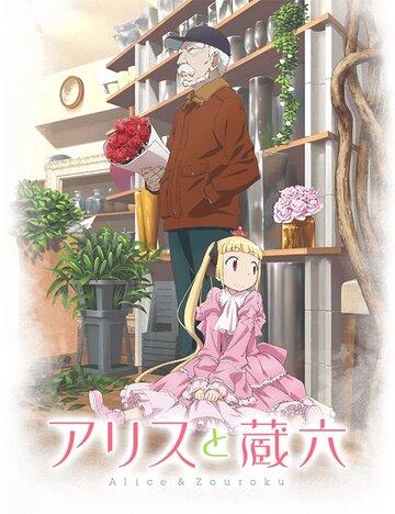 Алиса и Дзороку / Alice to Zouroku. 2017г.