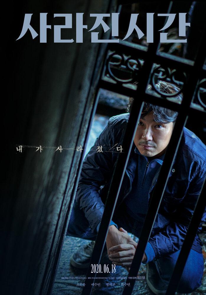 1196968 - Я и я ✸ 2020 ✸ Корея Южная