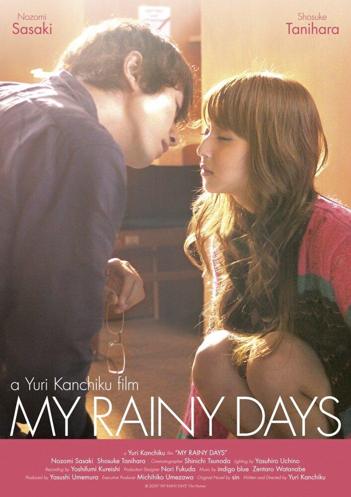 Фильмы Мои дождливые дни