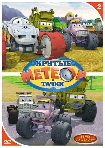 Метеор и крутые тачки (2006) полный фильм онлайн