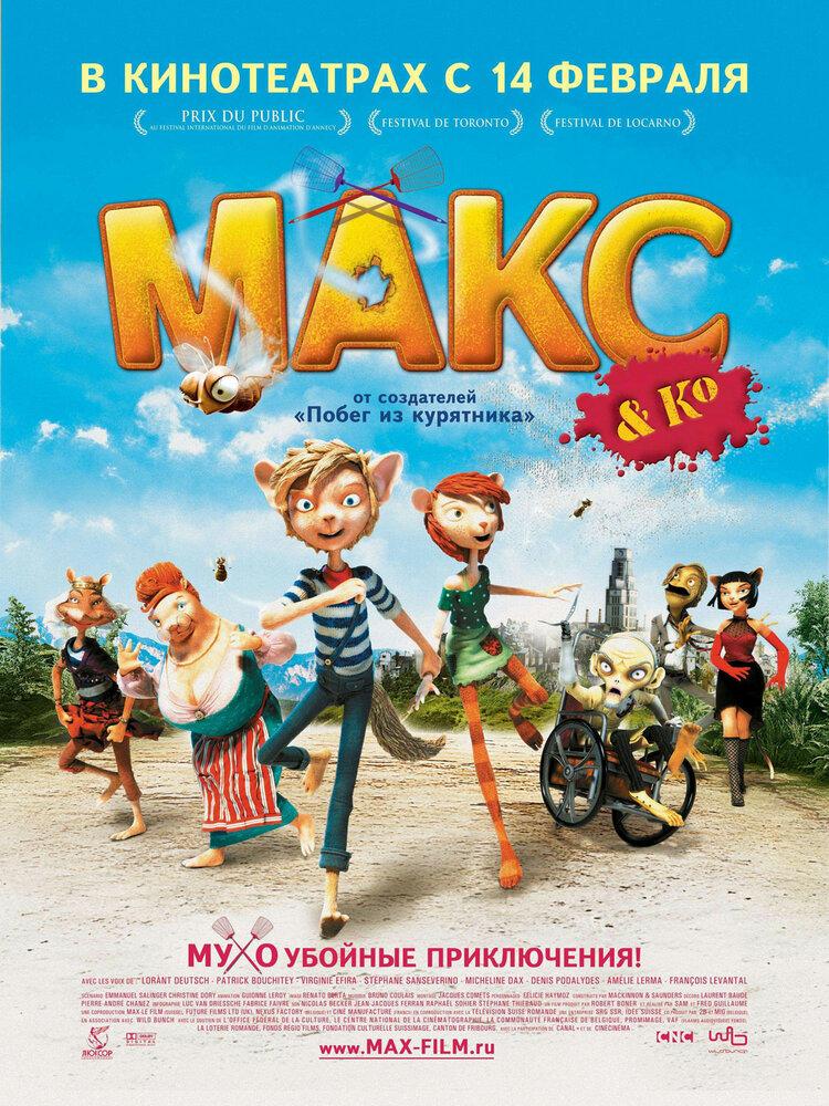 Макс и его компания / Max   Co (2007) BDRip 1080p