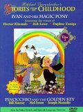 Истории из моего детства (Stories from My Childhood)