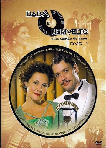 Далва и Эривелту (2010)
