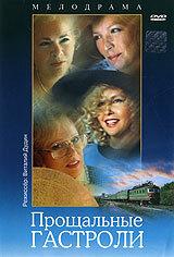 Прощальные гастроли (1992) полный фильм онлайн