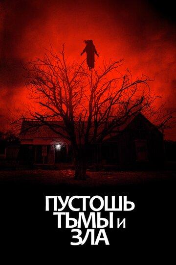 Пустошь тьмы и зла (2020)