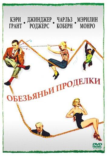 Обезьяньи проделки 1952