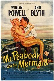 Мистер Пибоди и русалка (1948)