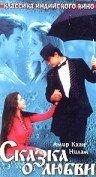 Сказка о любви (1991)