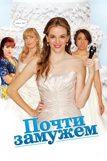 Фильм Почти замужем