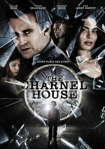 Склеп / The Charnel House