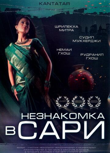 Незнакомка в сари (2005) полный фильм онлайн
