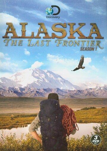 Аляска: Последний рубеж (сериал 2011 – ...)