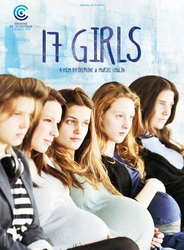 Фильм 17 девушек