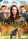 Наследница (2011)