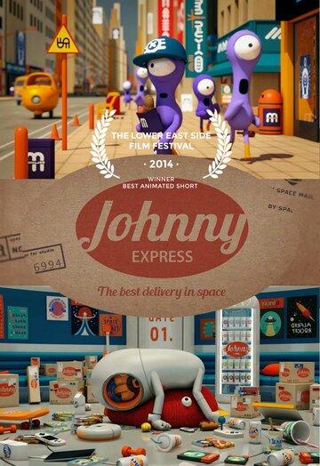 Джонни Экспресс