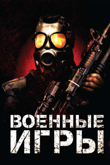 Военные игры (2011)