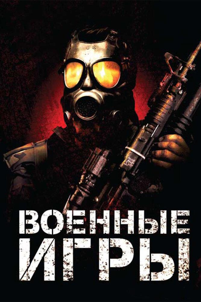 Военные игры / War Games (2011)