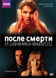 После смерти (2005)