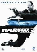 Перевозчик 3 (2008)