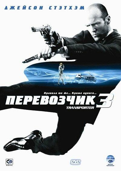 Отзывы и трейлер к фильму – Перевозчик 3 (2008)