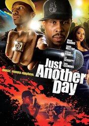 Просто еще один день (2009)