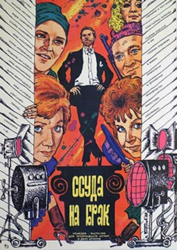 Ссуда на брак (1987)