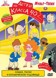 Детки из класса 402 (1999)