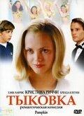 Тыковка (2002)