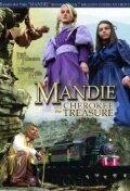 Мэнди и Черокезское сокровище