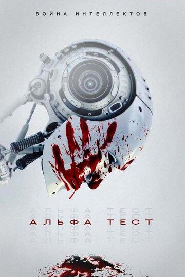Постер к фильму Альфа-тест (2020)