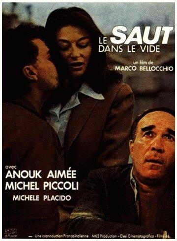 Прыжок в пустоту (1980)