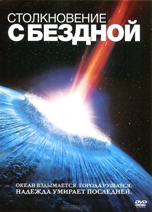 Смотреть фильмы про астероиды и кометы джинтропин испытания