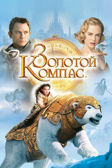 ������� ������ (The Golden Compass)