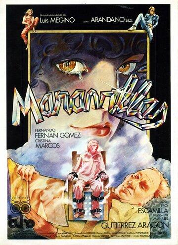 Чудеса (1981)