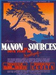 Смотреть онлайн Манон с источника