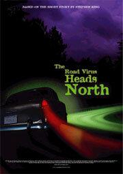 Дорожный вирус идет на север