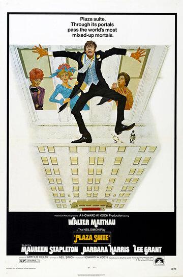 Номер в отеле Плаза (1971)