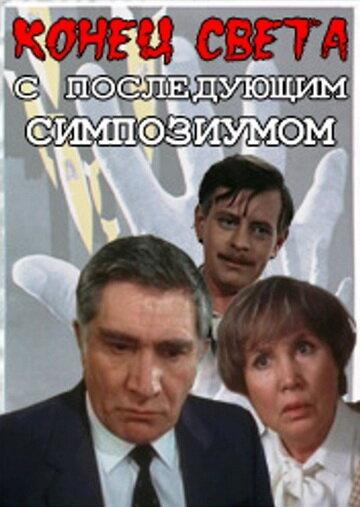 Конец света с последующим симпозиумом (1986) полный фильм онлайн