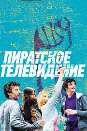 Пиратское телевидение (2012)