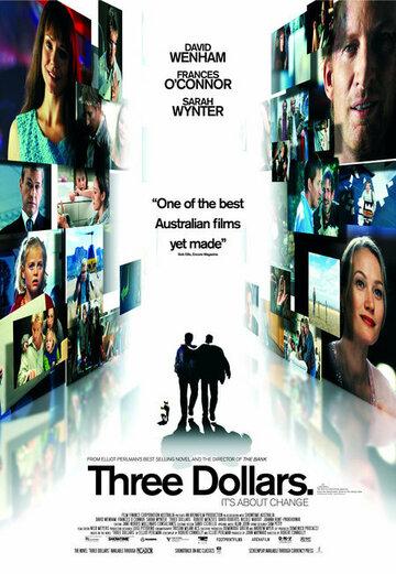 Три доллара (2005)