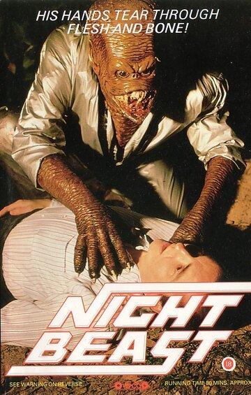 Ночной зверь (1982)