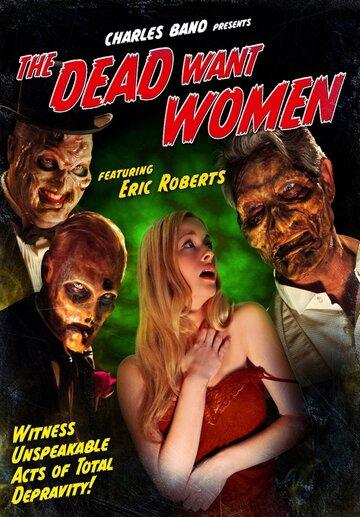 Мертвецы хотят женщин (видео)