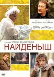 Найденыш (2009)