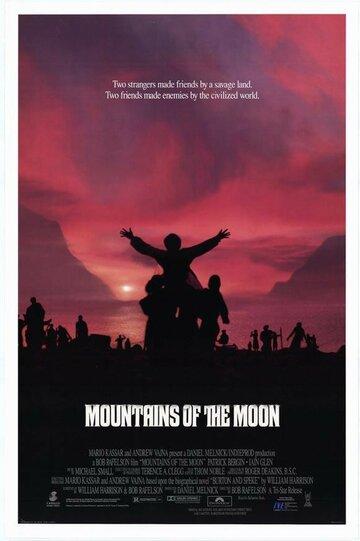 Фильм Лунные горы