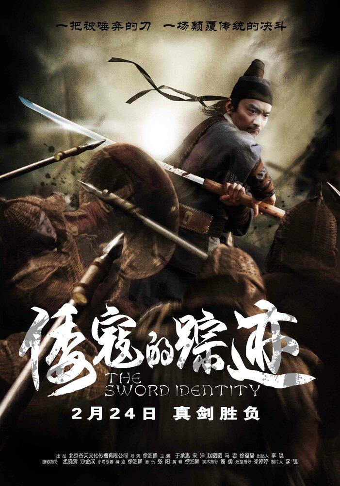 619450 - Идентичность меча ✸ 2011 ✸ Китай