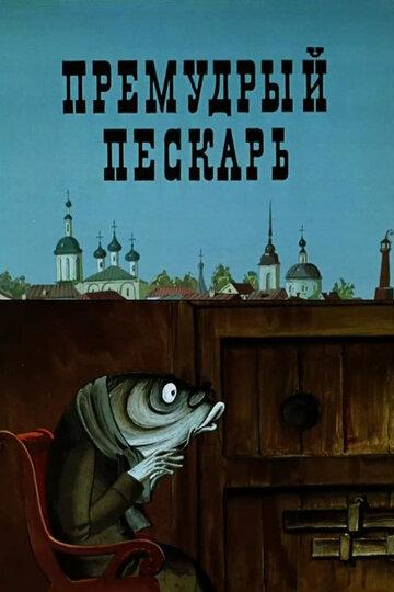 Премудрый пескарь (1979) полный фильм онлайн